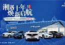 10月26日广汽Acura湖南顺熙重装开业盛典!