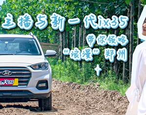 二七塔、大玉米,黄河岸边唯美路,与新一代ix35带你领略浪漫郑州